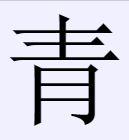 AO-'nori'